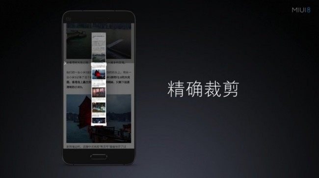 MIUI-8-Long-screen-capture