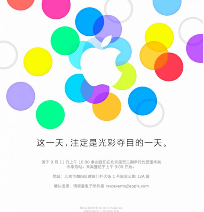 apple-china-invite