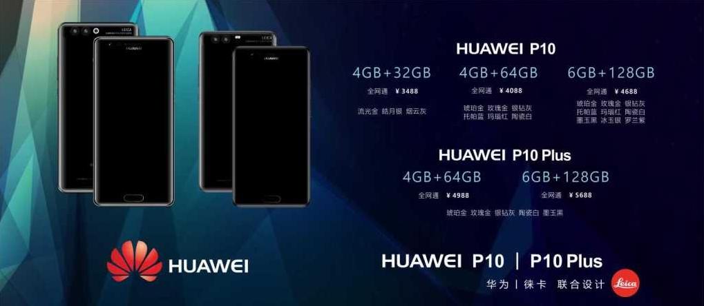 huawei p10 nadchodzi oto komplet  rmacji o tym smartfonie