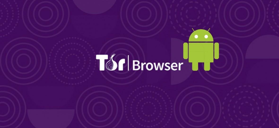 Tor nareszcie dostępny na Androida. Przeglądarka dobra nie tylko dla paranoików
