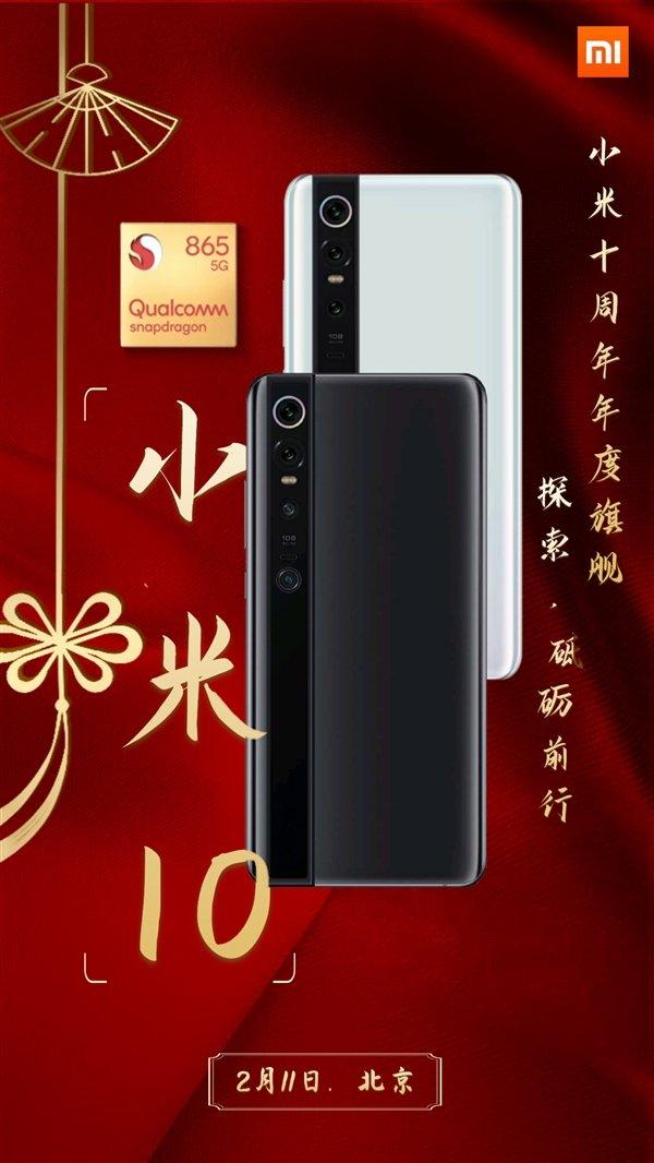 Xiaomi Mi 10 - data premiery