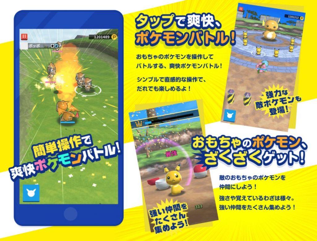 PokeLand na japońskiej witrynie