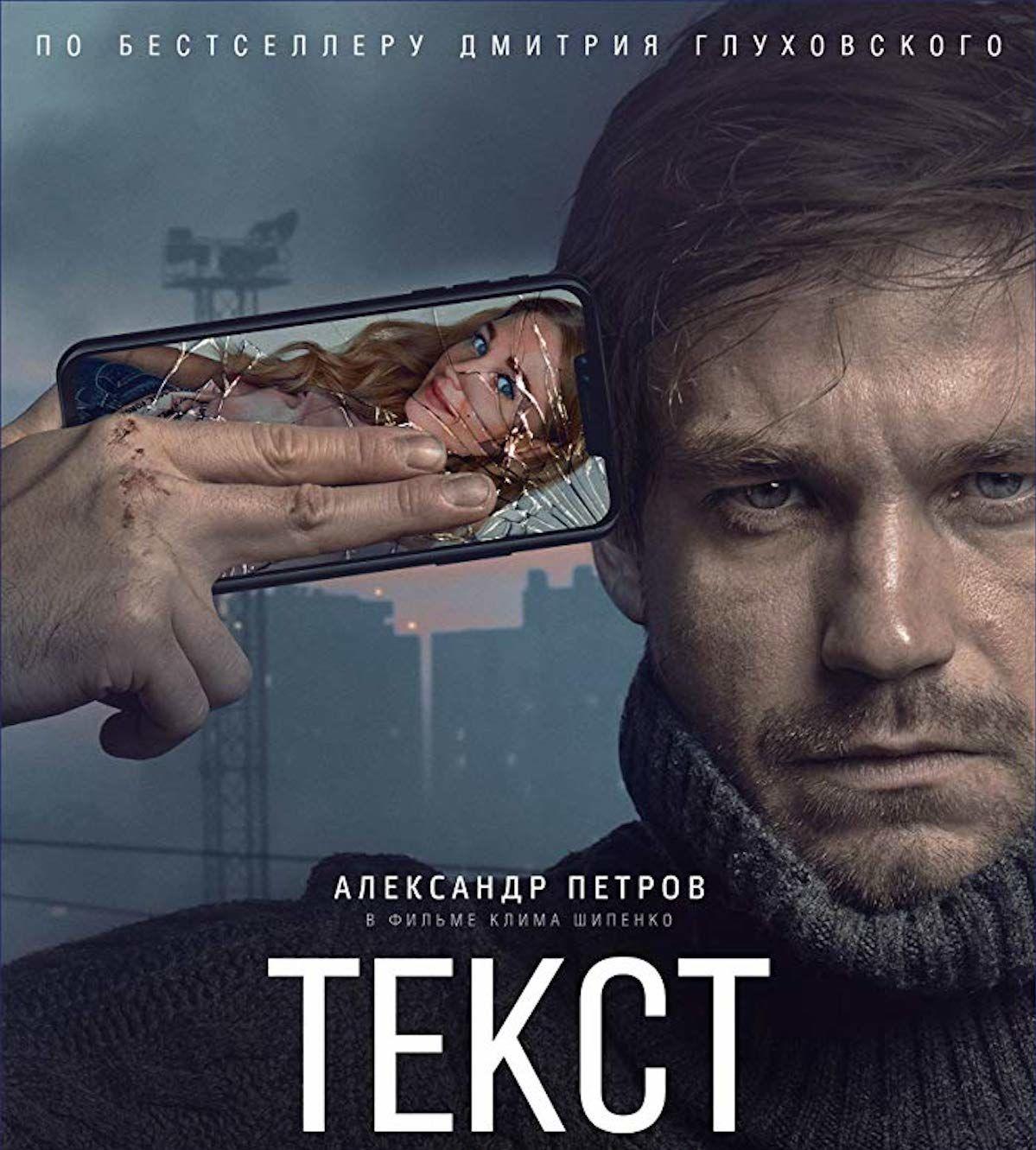 tekst film recenzja głuchowski